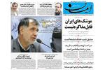 صفحه اول روزنامههای استان قم ۲۵ آذر ۹۷