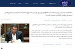 «کروکی سازمان زمینشناسی» پیوست نامه تبریک برای معاون جدید وزیرصمت!