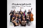 کنسرت گروه «رستاک» در برج میلاد برگزار می شود/ یک غافلگیری دیگر