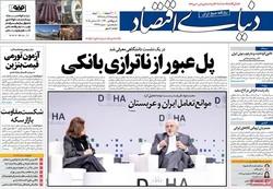 صفحه اول روزنامههای اقتصادی ۲۵ آذر ۹۷