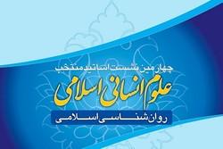 چهارمین نشست اساتید منتخب علوم انسانی اسلامی برگزار می شود