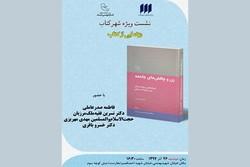 کتاب «زن و چالشهای جامعه» نقد و بررسی می شود