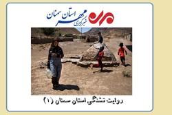 روایت تشنگی سمنان و انتقال مایه حیات/ اهدای آب اهدای زندگی است