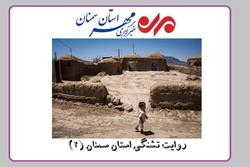 روایتهایی از تشنگی استان سمنان/ خواب توسعه در بستر بیآبی
