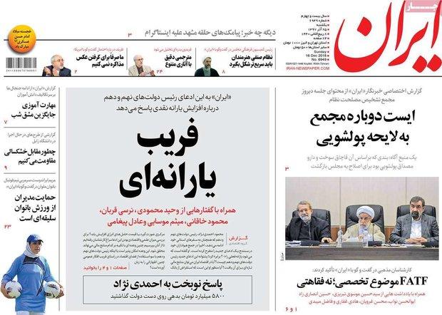 صفحه اول روزنامههای ۲۵ آذر ۹۷