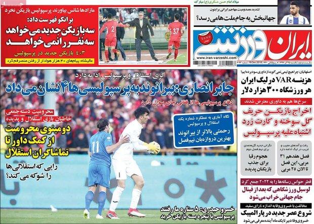 صفحه اول روزنامههای ورزشی ۲۵ آذر ۹۷