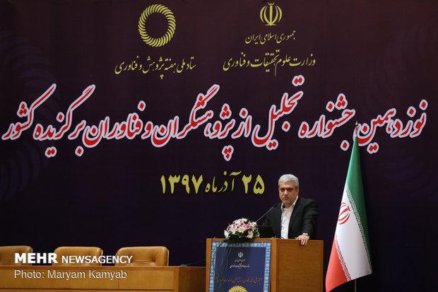 تكريم 24 باحث إيراني