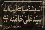 کتاب «اندیشه سیاسی آیتالله سیدعلی خامنهای» منتشر شد