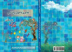 اولین کتاب یادگیری با اصول روانشناسی توسط جوان بیجاری به چاپ رسید