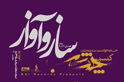 برنامه کنسرتهای «چند شب ساز و آواز» اعلام شد/ آغاز فصل نهم