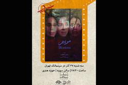 اکران فیلم تحریم شده جشنواره کن در تهران