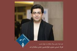 فرزاد حسنی دوازدهمین جشن منتقدان را اجرا میکند