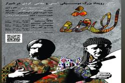 کۆنسێرتی مۆسیقای کوردی لە شیراز بهڕێوه دهچێت
