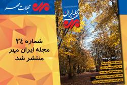 شماره ۳۴ مجله «ایرانمهر» منتشر شد