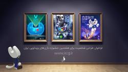 آخرین فرصت ارسال آثار «طراحی شخصیت»جشنواره بازیهای ویدیویی ایران