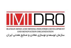 اعضای کنسرسیوم جدید اکتشاف معادن معرفی شدند/ حضور ۱۱ غول معدنی