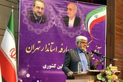 ۴۰ درصد کلاس های مدارس استان تهران نیازمند نوسازی است