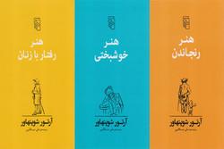 سهگانه هنرهای شوپنهاور چاپ شد/نوشتههای تند و صریح فیلسوف شکاک