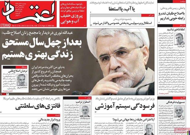 صفحه اول روزنامههای ۲۶ آذر ۹۷