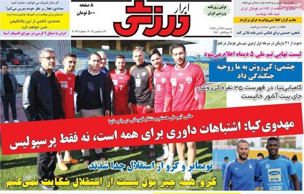 صفحه اول روزنامههای ورزشی ۲۶ آذر ۹۷