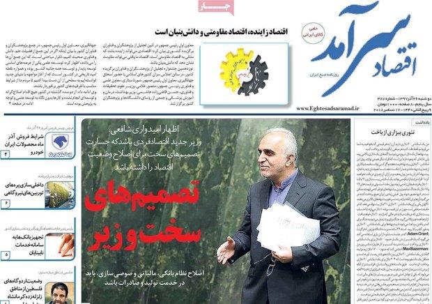 صفحه اول روزنامههای اقتصادی ۲۶ آذر ۹۷
