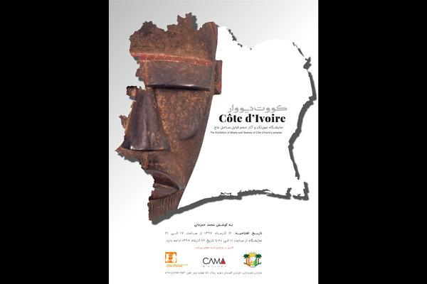 تمدید نمایشگاه صورتک و آثار حجم قبایل ساحل عاج در تهران
