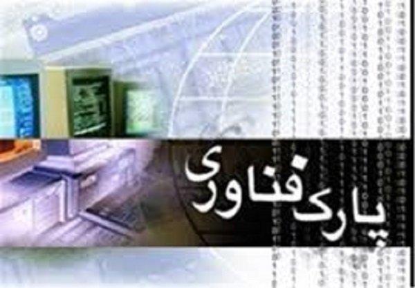 تأسیس ساختمان چند منظوره و برج فناوری پارک علم و فناوری خوزستان