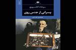 کتاب آلکسیویچ درباره بیوههای جنگ افغانستان به چاپ چهارم میرسد