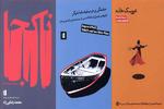 انتشار ترجمهای تازه از آثار ایبسن و اونیل/ خوانش مجدد «ناکجا»