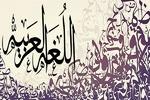 اللغة العربية والتحديات التي تواجهها في إيران!
