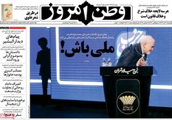 صفحه اول روزنامههای ۲۷ آذر ۹۷