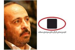 محمد آفریده مشاور عالی هیات مدیره انجمن کارگردانان مستند شد
