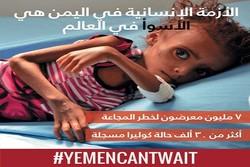 وقایع یمن نشان دهنده ناکارآمدی مفاد اسناد بینالمللی است