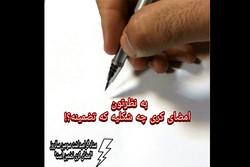 انتشار فراخوان «امضای کری را شما بکشید!»