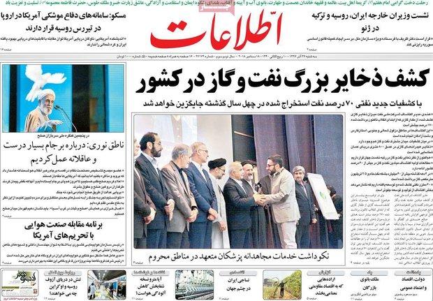 صفحه اول روزنامههای 27 آذر 97