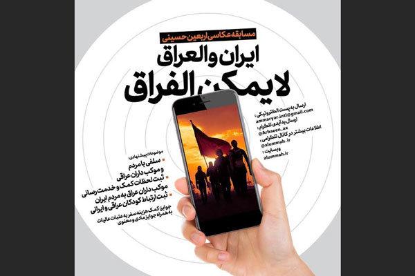 معرفی برگزیدگان مسابقه عکاسی «ایران و العراق لا یمکن الفراق»