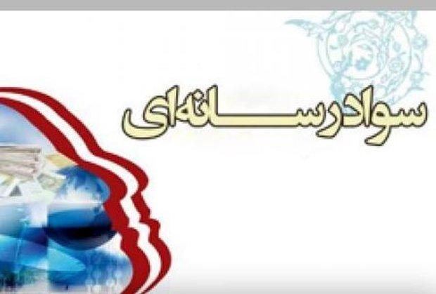 تقدیر انجمن سواد رسانهای ایران از اقدام دیر هنگام وزارت ارتباطات