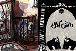 Two Iranian animations go to Nigeria's short filmfest.