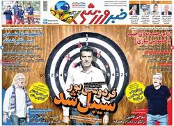 صفحه اول روزنامههای ورزشی ۲۸ آذر ۹۷