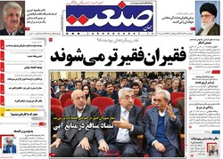 صفحه اول روزنامههای اقتصادی ۲۸ آذر ۹۷