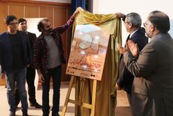 پوستر جشنواره فیلم کوتاه موج کیش رونمایی شد