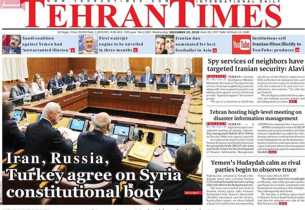 صفحه اول روزنامههای ۲۸ آذر ۹۷