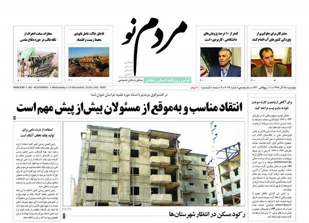 صفحه اول روزنامه های استان زنجان 28 آذر 97