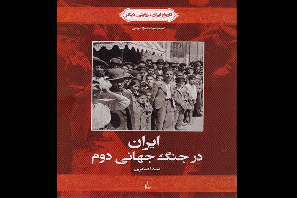 قحطی و تیرهبختی ایران در سالهای جنگ جهانی دوم روایت شد