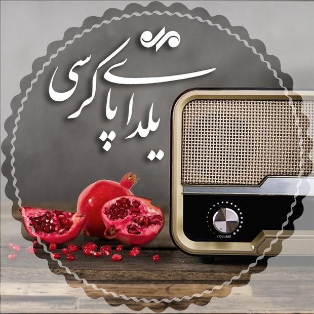 پادکست: یلدا پای کرسی با یادی از شعرخوانی مرحوم مرتضی احمدی