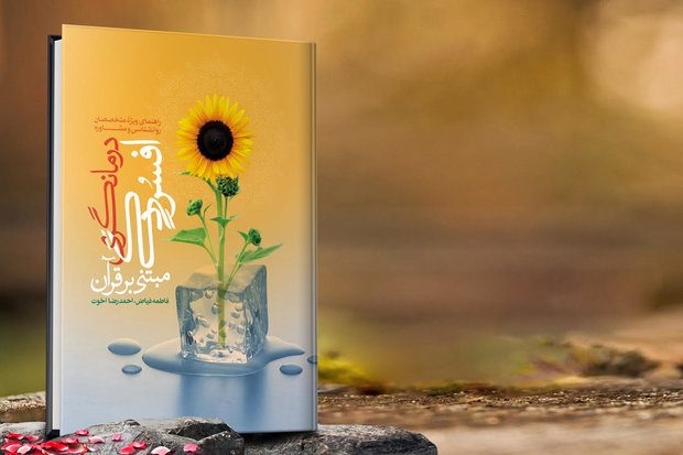 کتاب «درمانگری افسردگی مبتنی بر قرآن» منتشر شد