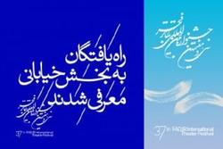 ٨ اثر برتر سیزدهمین جشنواره تئاتر خیابانی مریوان معرفی شدند