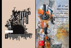 «میراث فلز» شیرین میشود/نمایش نقاشیهای اسطورهای کارگردان تئاتر