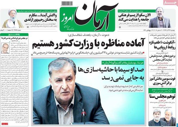 صفحه اول روزنامههای ۲۹ آذر ۹۷