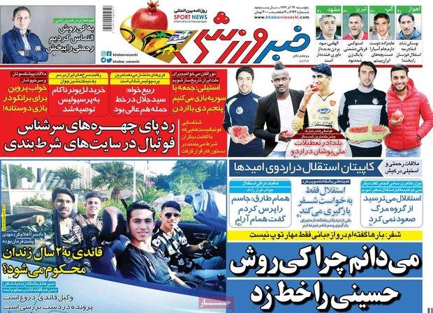 صفحه اول روزنامههای ورزشی ۲۹ آذر ۹۷